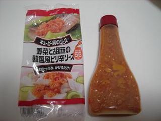 野菜と胡麻の韓国風ピリ辛ソース.jpg